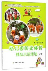 幼儿园阳光体育精品示范活动(大班)/幼儿园优质园本课程系列