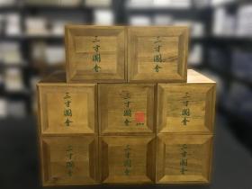 三才图会 (16开线装 全8函107册 木函装)