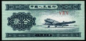 纸分币—2分纸分币  冠号545  ⅤⅣⅤ