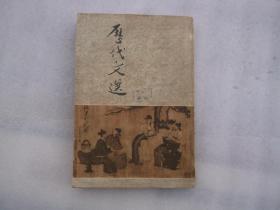 历代文选(上)册 1962年