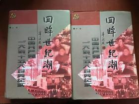 """回眸世纪潮:中共""""一大""""到""""十五大""""珍典纪实   上、中卷"""