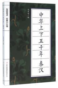 中华上下五千年·秦汉