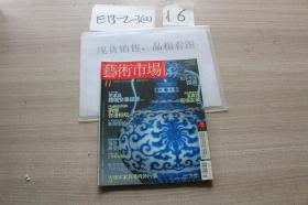 艺术市场2004-11