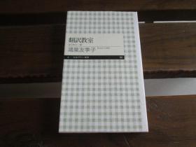 日文原版 翻訳教室―はじめの一歩 (ちくまプリマー) 鸿巣 友季子