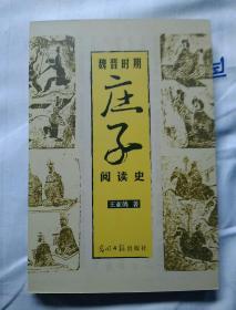 魏晋时期庄子阅读史