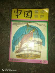 连环画3 中国童话名作