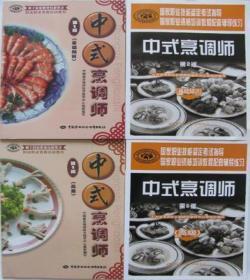 中式烹调师 第2版(基础知识+高级)培训教程+配套辅导练习 共4册
