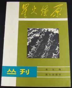 星火燎原丛刊1981年第5辑-纪念建党六十周年专辑