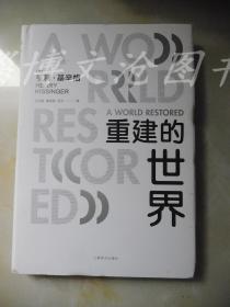 重建的世界(精装)【见描述】