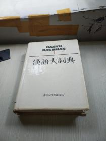 汉语大词典 第三卷