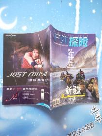 户外探险 2004年第2期(新疆专辑)【品相看图】