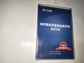 律师事务所管理信息系统解决方案【光盘全新未拆封】