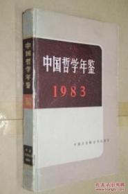 中国哲学年鉴1983
