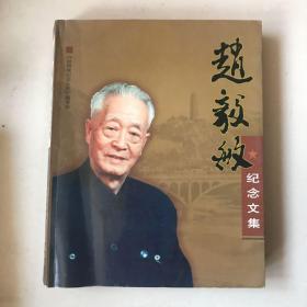 赵毅敏纪念文集 有签名