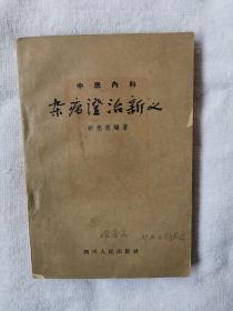 中医内科杂病证治新义 珍稀正版图书。1958年第一版。第6次印刷。天麻钩藤饮,源自于本书,是胡光慈老师的经验方