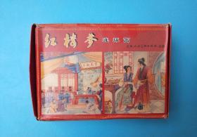 红楼梦连环画(共10册)