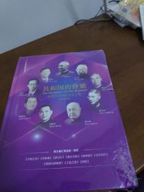 光碟、共和国的脊梁:科学大师名校宣传工程