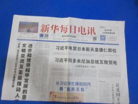 新华每日电讯/2019年/5月/2日/可作新生儿生日纪念收藏