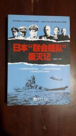 """《日本""""联合舰队""""覆灭记》(16开平装 黑白图文本 厚册377页)九品"""