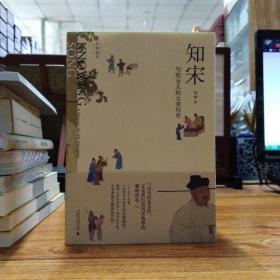 吴钩说宋:知宋——写给女儿的大宋历史