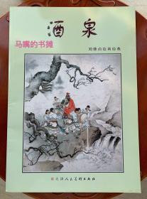 酒泉 刘继㔽绘画经典
