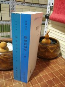 制度经济学 汉译世界学术名著  全2册合售