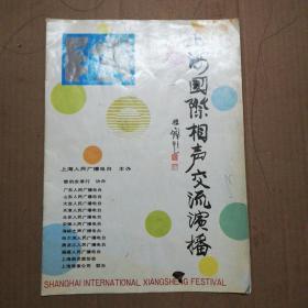 上海国际相声交流演播