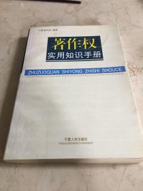 著作权实用知识手册