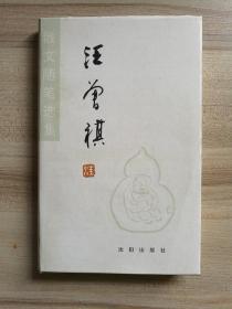 汪曾祺钤印 《汪曾祺散文随笔选集》  精装 1版1印