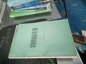 常用材料重量计算手册