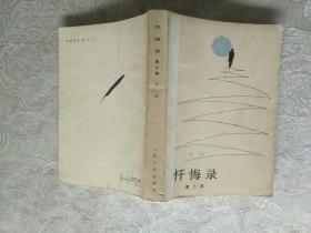 外国文学《忏悔录(第二部)》作者,出版社,年代品相,详情见图,铁橱东2---1