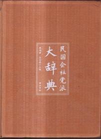 民国会社党派大辞典(精装)