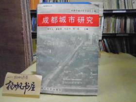 成都城市研究