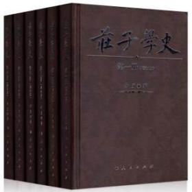 庄子学史:增补版 (全6册