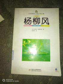 杨柳风 全译本