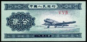 纸分币—2分纸分币  冠号554  ⅤⅤⅣ