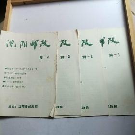 沈阳邮政【1998年创刊号、2、3、4 四本合售】