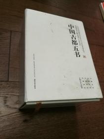 中国古都五书:古都北京、古都南京、古都西安、古都洛阳、古都开封与杭州(全五册。盒装。外盒破损)