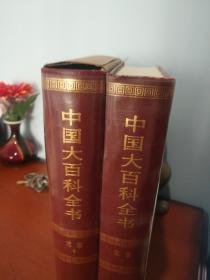中国大百科全书,【军事1—2册】全两册