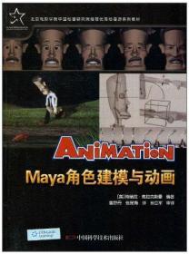 正版二手正版Maya角色建模与动画中国科学技术出版社9787504649690美弗拉有笔记