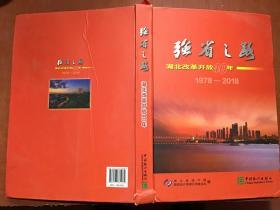 强省之路:湖北改革开放40年(1978-2018)