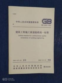 《中华人民共和国国家标准:建筑工程施工质量验收统一标准 GB50300-2001》