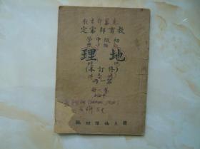 教育部审定初级中学地理(修订本)第一册
