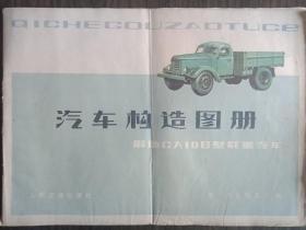 汽车构造图册,解放CA10B型载重汽车