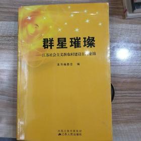 群星璀璨:江苏社会主义新农村建设百村集锦