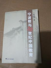宁波帮与20世纪中国教育