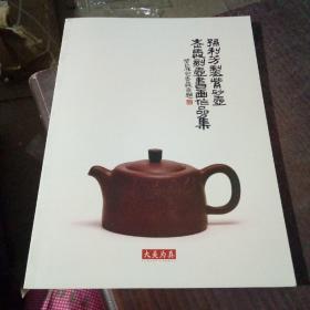 孙利芳紫砂壶 老爱刻壶书画作品集