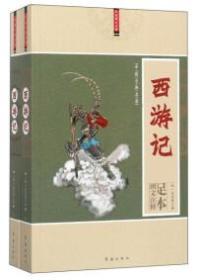 M中国古典名著:西游记+水浒传+三国演义+红楼梦(足本图文注释)