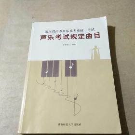湖南省高考音乐类专业统一考试:声乐考试规定曲目(套装共2册)