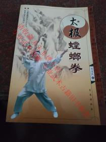 太极螳螂拳 刘宝民 青岛出版社 2007年 85品 带光盘